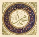 Muhammad Shalallahu 'Alaihi Wasallam